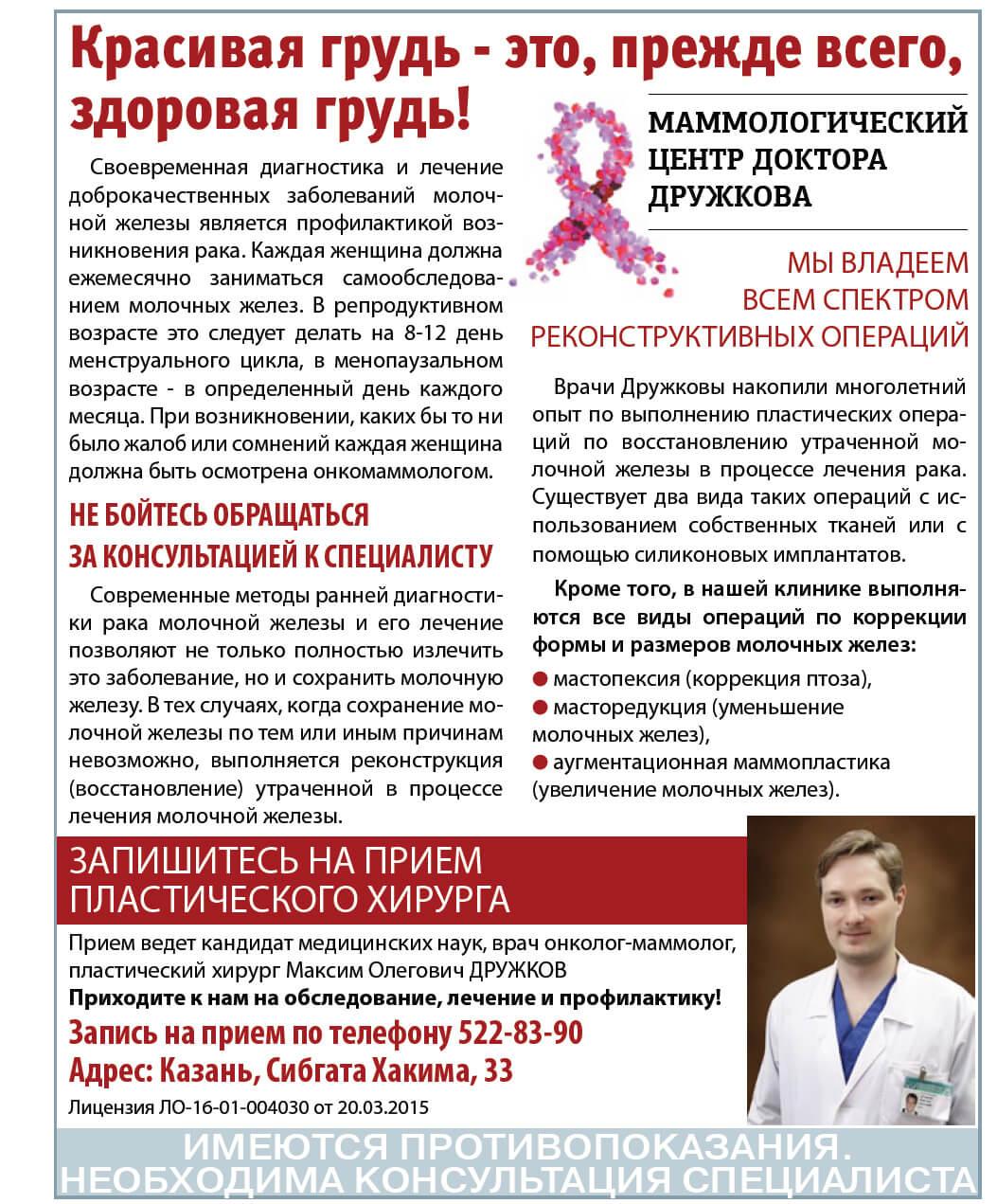 Маммологический центр доктора Дружкова в Казани