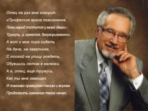 юбилей Дружкова Б.К.